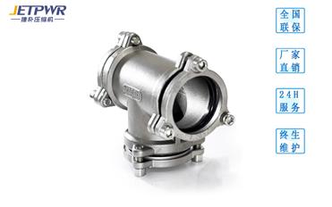 捷樸不銹鋼壓縮空氣管道等徑三通